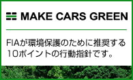 Make Cars Green