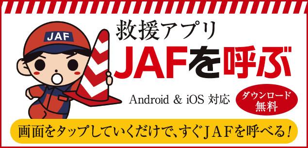 Bnr app jaf